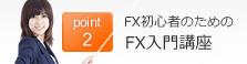FX初心者のためのFX入門講座